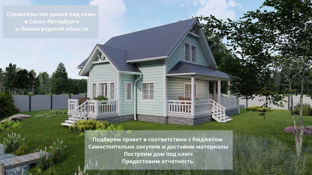 Простор - строительство загородных домов1